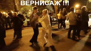 Вернисаж!!!Народные танцы,сад Шевченко,Харьков!!!Октябрь 2020.