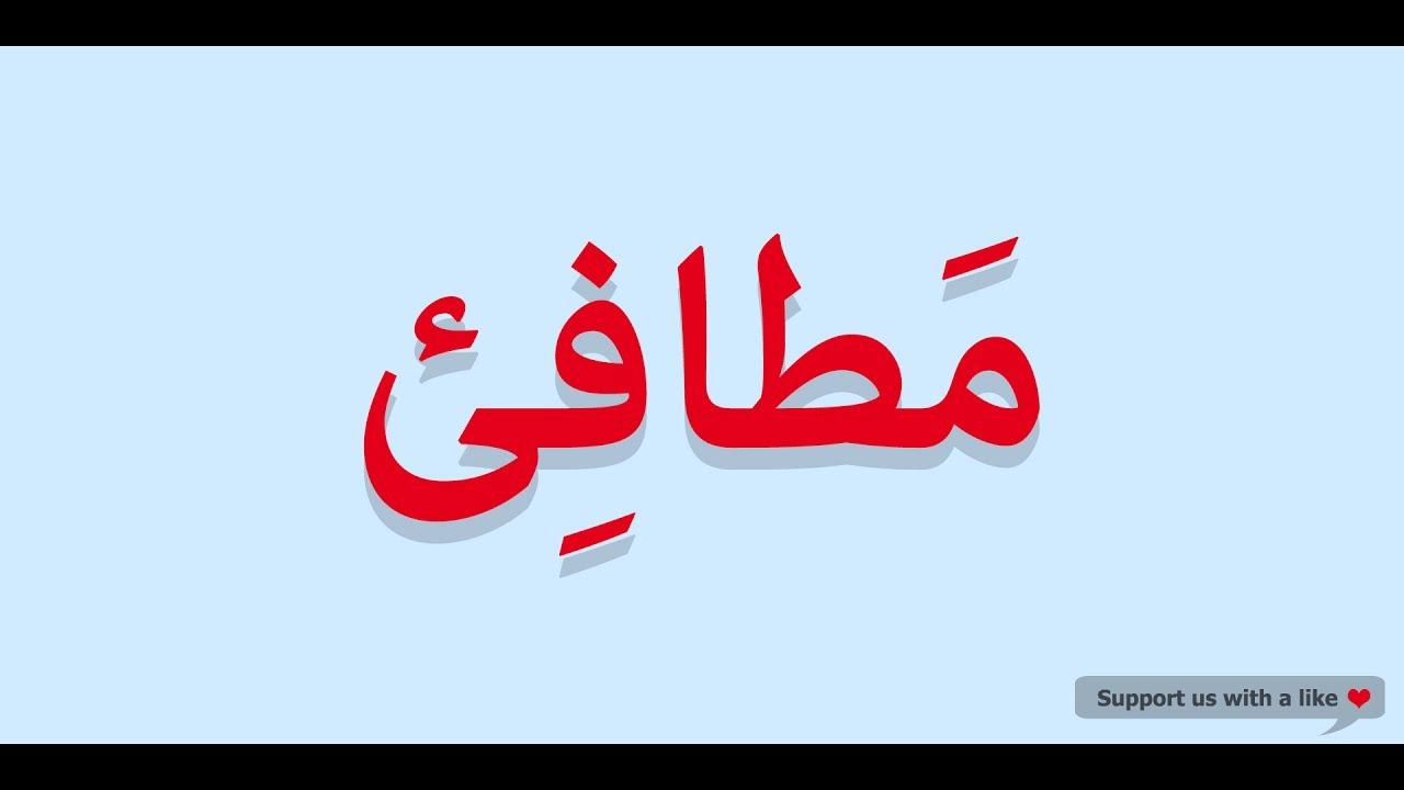 How to pronounce Firefighting in Arabic  مطافئ