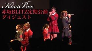 2016年12月24日に行われた第一回赤坂ブリッツ定期公演内にて、KissBeeは生まれ変わりました。 楽曲や衣装だけでなく、メンバーの意識からグループとしての在り方、 ...