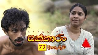 Sakkaran | සක්කාරං - Episode 72 | Sirasa TV Thumbnail