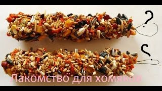 КуЛиНаРнОе ШоУ/ Как сделать лакомство для хомяков