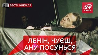 Медведус сплятус Вєсті Кремля 5 січня краще за 2018 рік