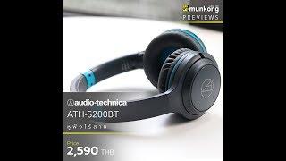 มินิรีวิว : หูฟังไร้สาย Audio Technica ATH-S200BT