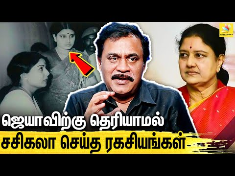 சசிகலா ஜெயா சண்டை : ரகசியம் உடைக்கும் RTD போலீஸ் | Varadharajan Interview On Sasikala & Jayalalitha