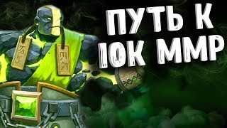 ПУТЬ К 10К ММР EARTH SPIRIT DOTA 2