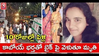 Kothapet Road Accident | Medicine Student Dies Just Week Days Before Her Marriage | V6 News