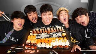 เพลินพุง-challenge-แข่งกินซูชิชนะกินฟรี1ปี