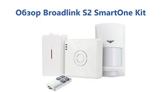 Обзор Broadlink S2 SmartOne Kit 2017