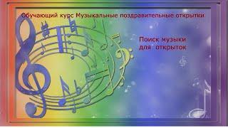 Урок 4  Поиск музыки для открыток(Теме этой статьи - поиск музыки для открыток. Как я осуществляю поиск музыки для открыток , откуда и как можн..., 2016-04-04T15:23:34.000Z)