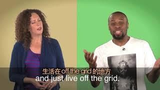 一分钟美语--Off The Grid - YouTube