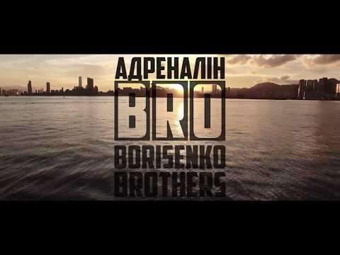Bro Borisenko Brothers - Адреналін (Прем'єра 2017)