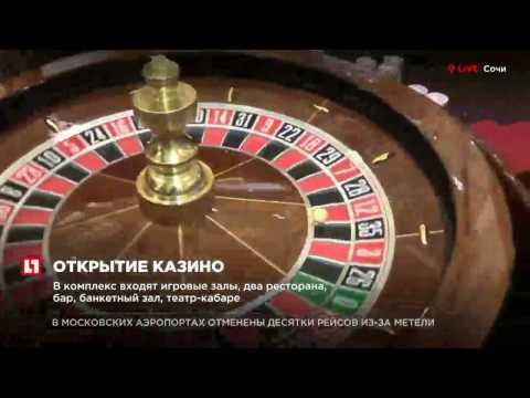 казино сочи курорт