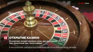 """В игровой зоне """"Красная поляна"""" в Сочи открывается первое казино"""