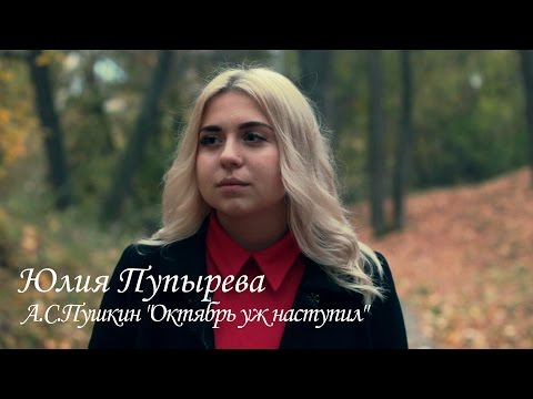 """Октябрь уж наступил"". А.С.Пушкин"