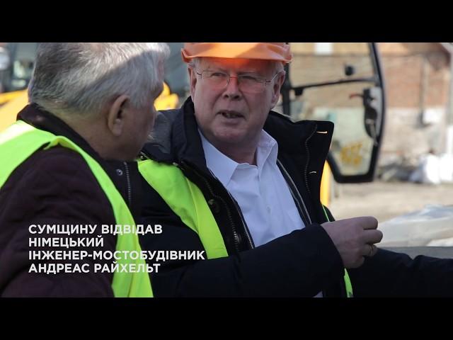 Сумщину відвідав відомий мостобудівник Андреас Райхельт