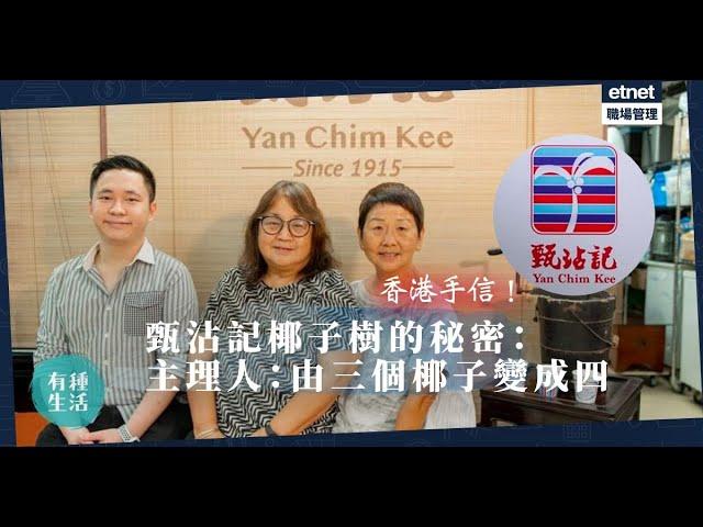 【百年品牌】甄沾記椰子樹的秘密!兩代主理人:希望椰子糖變成香港手信