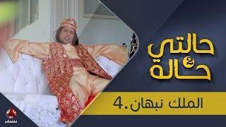 حالتي حالة 2 | الحلقة 17 | الملك نبهان 4 | بطولة عامر البوصي و نوفل البعداني | يمن شباب