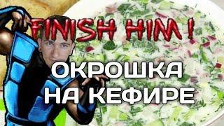 Окрошка на кефире - Простой рецепт \ ВКУСНЕЙШИЙ ХОЛОДНЫЙ СУП \
