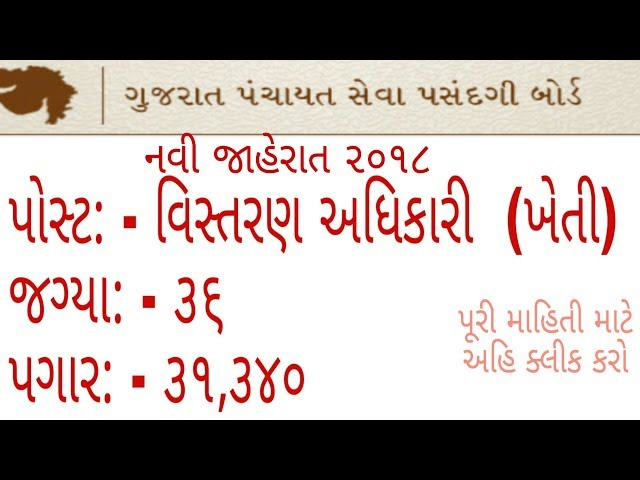 GPSSB ??????? ??????? (????) ??? ???? ???? | Full notification | SYLLABUS |QUALIFICATION |SALARY