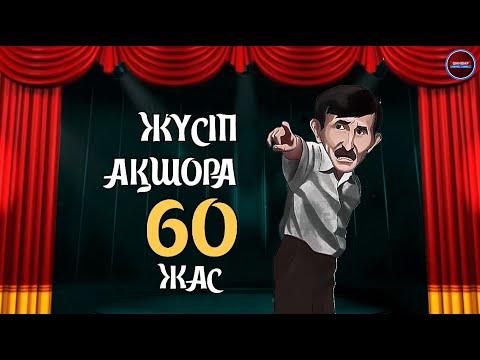 Жүсіп Ақшора 60 жаста 2020 💥💥💥
