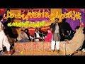 New Punjabi Goon Mahiye Muqabla 2018 Arshad Dewana And Ijaz Ijazi Goon King Master Full HD Muqabla 2