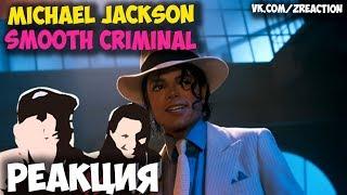 Michael Jackson - Smooth Criminal КЛИП 2018 | ЖИВАЯ РЕАКЦИЯ | LIVE REACTION