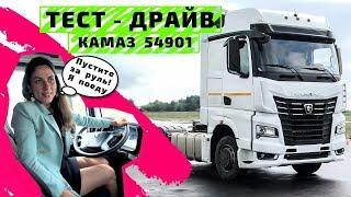 Тест-Драйв Тягача Камаз 54901 | Обзор от Транспортной Компании АРИОН