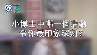九龍塘學校(中學部)1718年度KTS小博士活動花絮 (1)