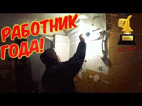РАБОТНИК ГОДА / МАСТЕРА НА ВСЕ РУКИ / 363 серия (18+)