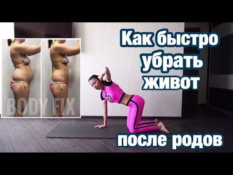 Как быстро убрать живот после родов. Лечение диастаза. Тренировка на живот.