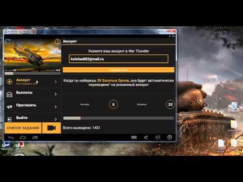 War Thunder-как заработать золотые орлы (голду)