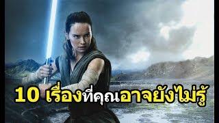 Rey : 10 เรื่องที่คุณอาจยังไม่รู้