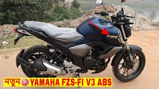 New Yamaha FZ V3.0 Price Bangladesh 2019 🔥 Dark Matt Blue 🏍️ Specifications, Features & Details