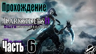 Darksiders II Deathinitive Edition Прохождение / Идём в Затерянный храм(Прохождение Darksiders II: Deathinitive Edition: https://www.youtube.com/playlist?list=PLftPW0xfsVOY92mealGNP1GzQS6ULMBC9 Сайт Darksiders II: ..., 2015-11-16T17:22:29.000Z)