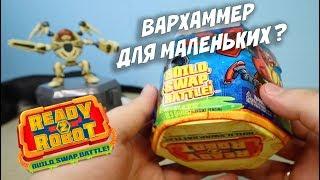 Ready2Robot Роботы Сюрприз и слайм Slime Robot Battles Игрушки Сюрприз для мальчиков