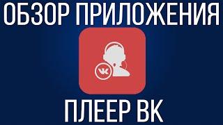 Обзор приложения Плеер VK. Слушай музыку из Вконтакте офлайн