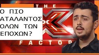 "X-FACTOR ""Ο ΧΕΙΡΟΤΕΡΟΣ ΤΡΑΓΟΥΔΙΣΤΗΣ ΟΛΩΝ ΤΩΝ ΕΠΟΧΩΝ"""