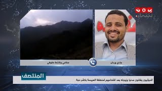 الحوثيون يقتلون مدنيا وزوجته بعد إقتحامهم لمنطقة العبيسة بكشر حجة