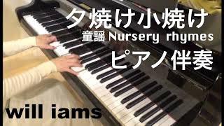 夕焼け小焼け /中村雨紅 早川信  ピアノ伴奏