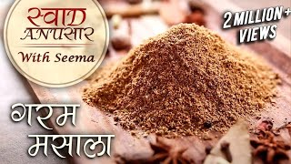 Garam Masala Recipe In Hindi - गरम मसाला | How To Make Garam Masala | Swaad Anusaar With Seema