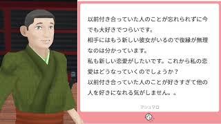 【占い】新たな恋の悩み【ケイロカミオカ】