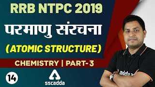 RRB NTPC 2019 | Science | Atomic Structure | Chemistry (Part 3)