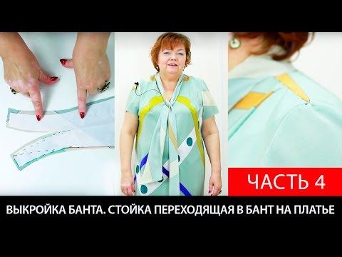 Пройма рукава квадратной формы. Как сделать выкройку стойки, переходящей в бант на платье? Часть 4.
