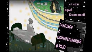 ОБИТАТЕЛЬНИЦА в РАЮ * 10 поэтических произведений КОСАГОВСКИЙ