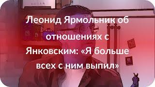 Смотреть Леонид Ярмольник об отношениях с Янковским: «Я больше всех с ним выпил» онлайн