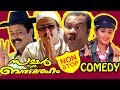 Super Hit Malayalam Movie | Summer in Bethlehem  HD  | Non - Stop Comedy