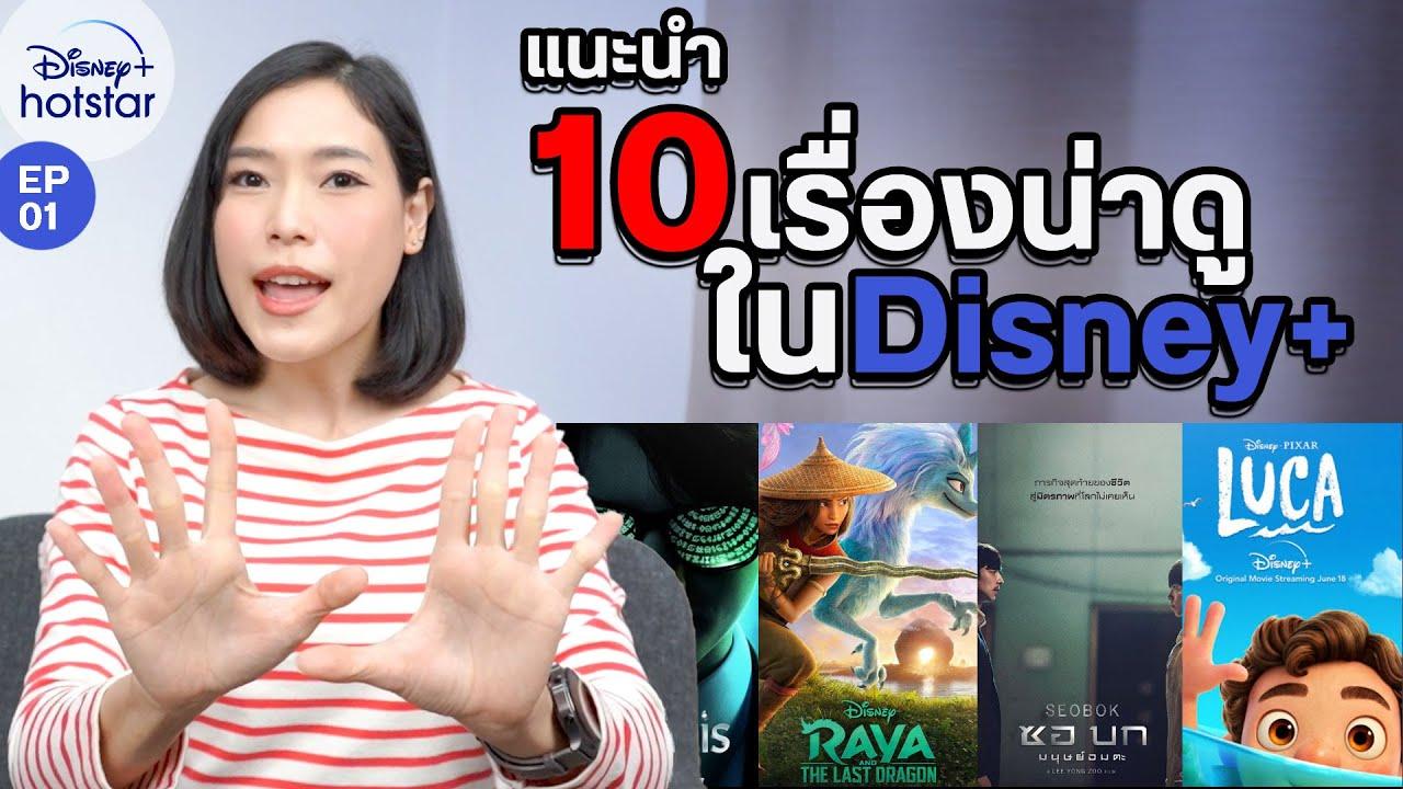 แนะนำ 10 หนังและการ์ตูนน่าดู ใน Disney+ Hotstar : EP.01
