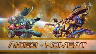 StarCraft 2 - Любэ Комбат / Lube Kombat |HD|