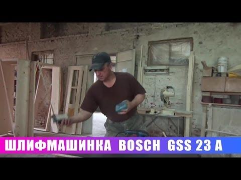 Електрически виброшлайф BOSCH GSS 23 A #UShAOPYdpdc