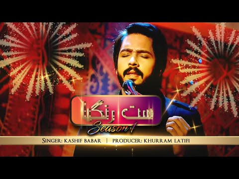Ki Dam Da Bharosa Remix by Kashif Ali Babar - Program Satrangia